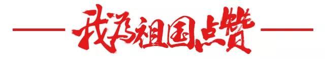 金田阳光唱响《我和我的祖国》,祝愿祖国繁荣昌盛