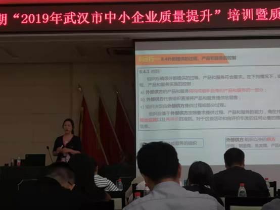 """公司参加""""2019年武汉市中小企业质量提升""""培训和国家市场监管总局发展研究中心来鄂调研座谈会"""