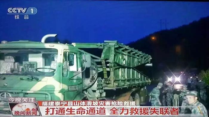 CCTV-1《今日关注》报道泰宁抢险新闻