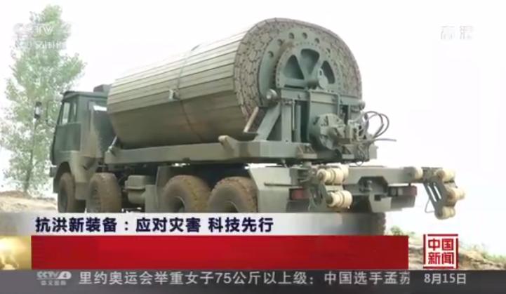 CCTV4 -中国新闻报道:抗洪新装备应对灾害,科技先行