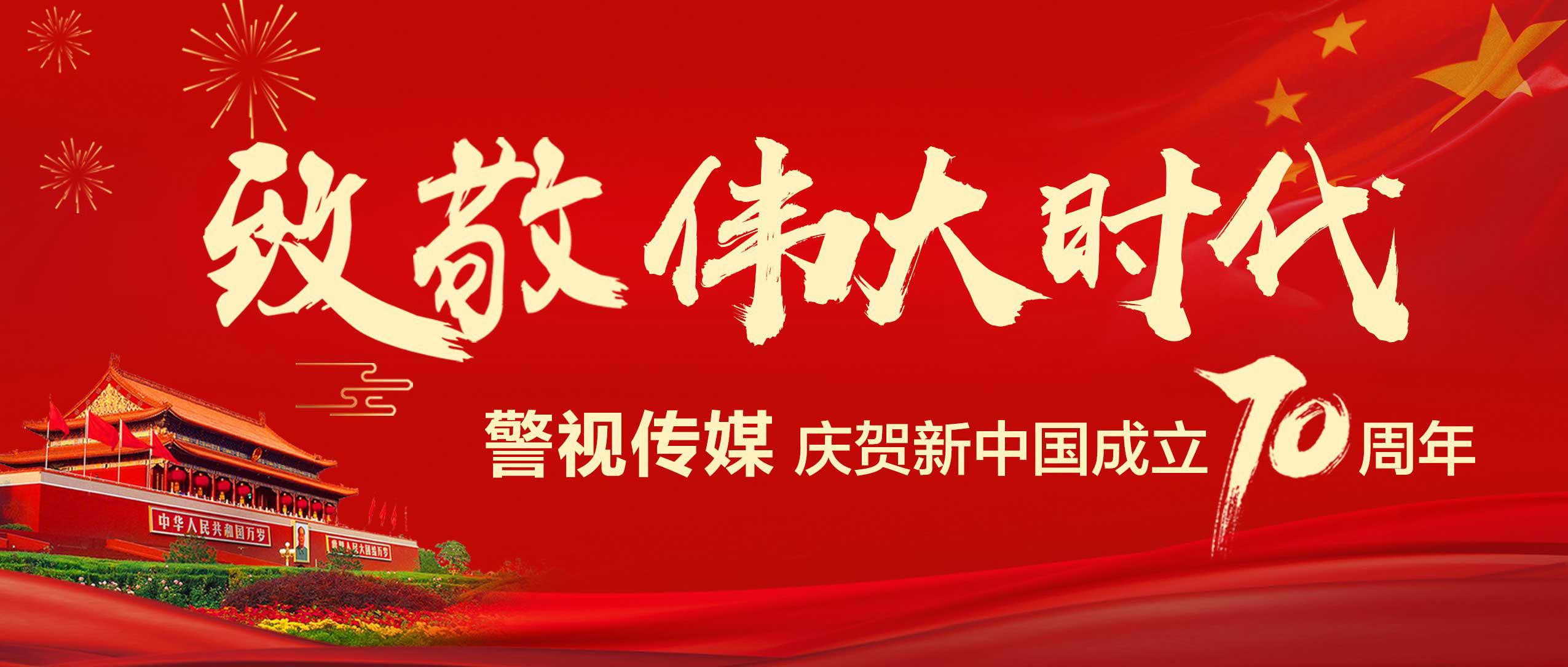 """""""致敬伟大时代"""",raybet雷竞技下载传媒庆贺新中国成立70周年!"""
