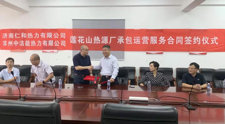 福彩3d开机号成功签约济南莲花山热源厂承包运营服务