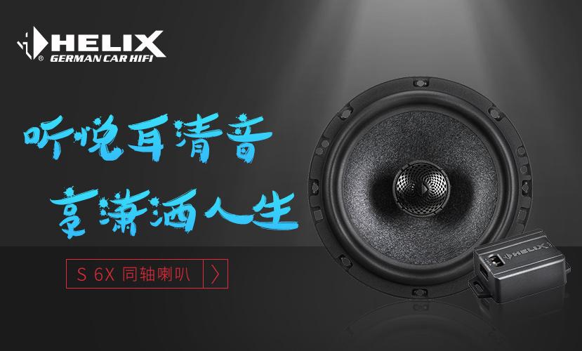 尽情驰骋!德国HELIX S 6X同轴喇叭 给你特别的假期