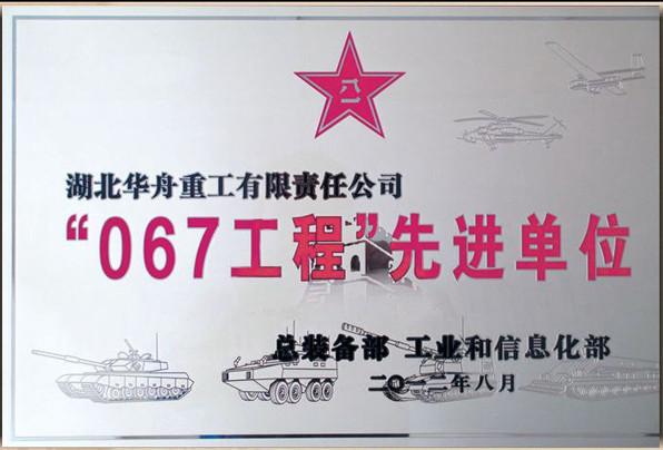 """榮獲武漢船舶工業公司2017年度""""安全生產先進單位""""稱號"""
