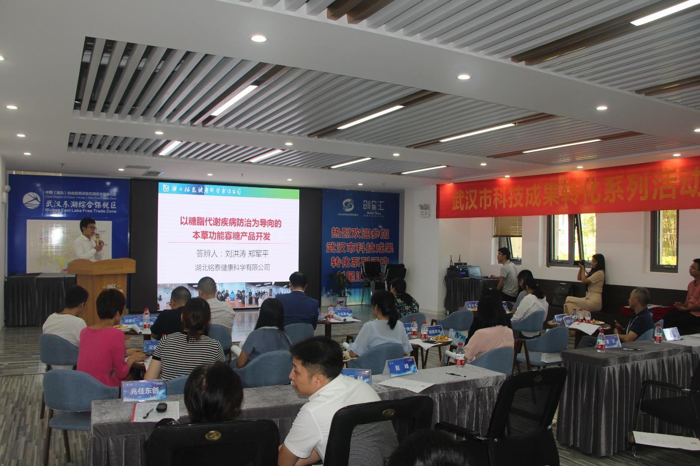 我司参加武汉市科技成果转化活动-创星汇专场受到热捧