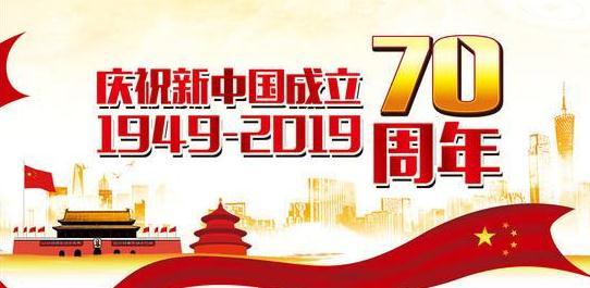 裕隆管道热烈庆祝新中国成立70周年