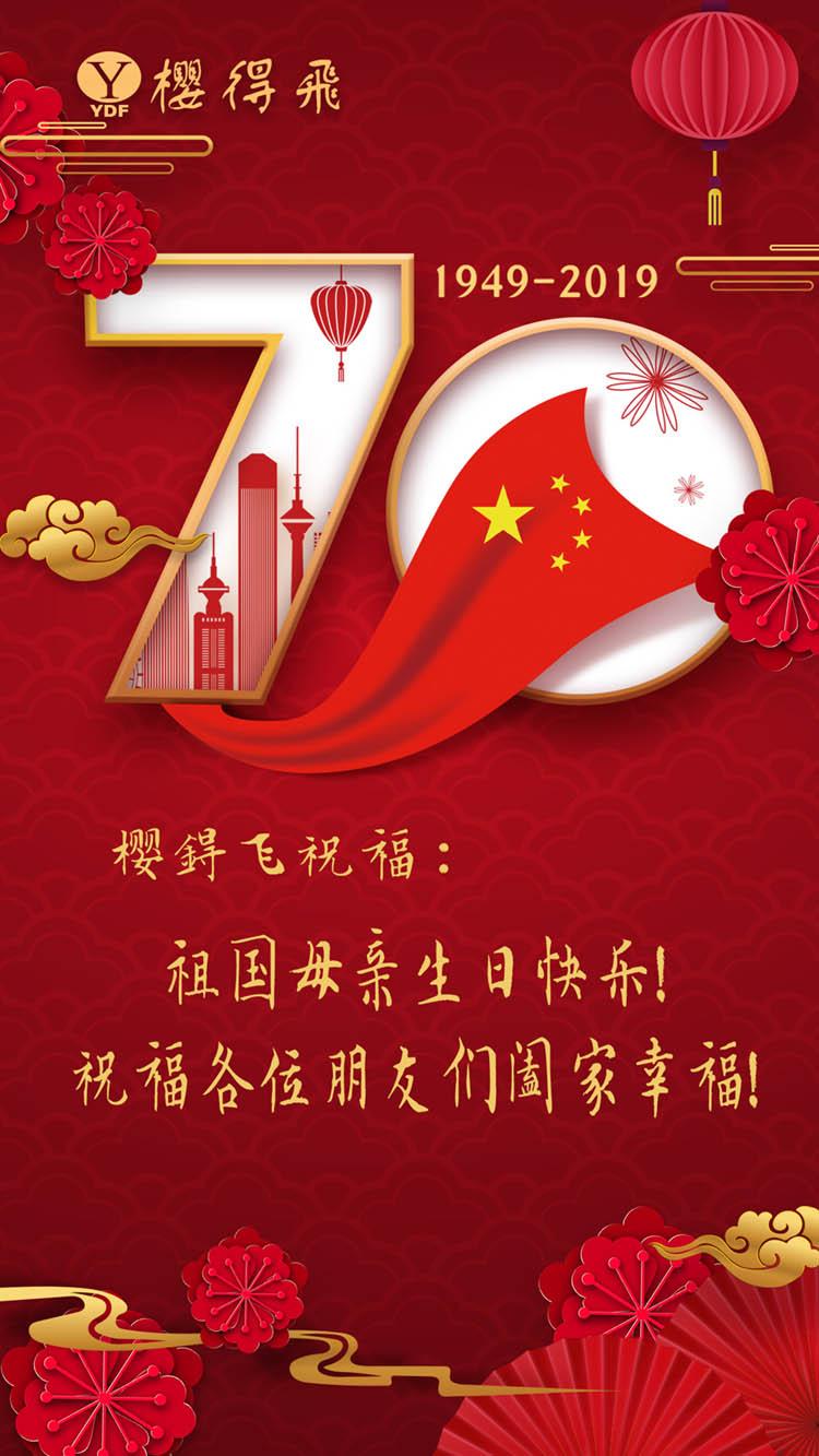樱锝飞祝祖国70周年生日快乐!祝福各位朋友阖家幸福!