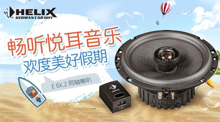 带你畅享欢乐生活:德国HELIX E 6X.2同轴喇叭