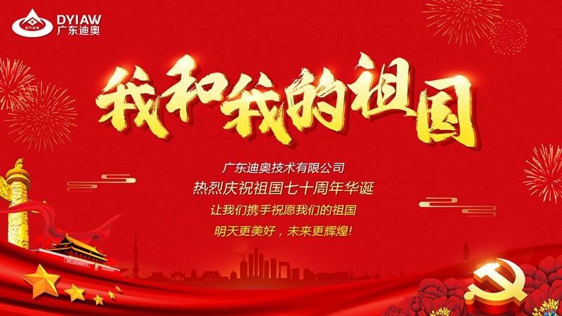 广东龙8国际pt技术有限公司热烈祝贺中华人民共和国成立七十周年