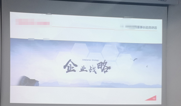 惠州某著名汽车电子企业与汉捷SP战略规划咨询项目启动!