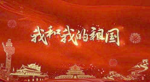迎国庆,我和我的祖国—我们都是追梦人
