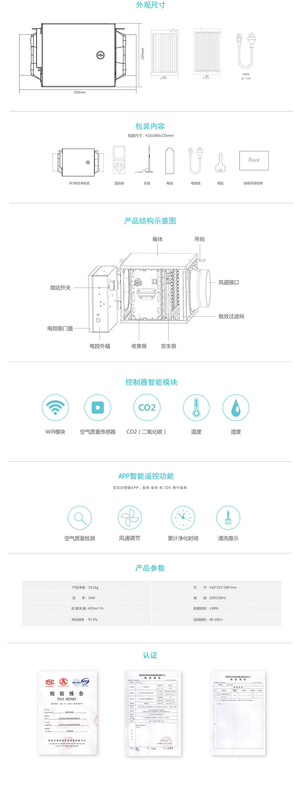 XF380S产品描述,产品规格(净化原理同FA20).jpg