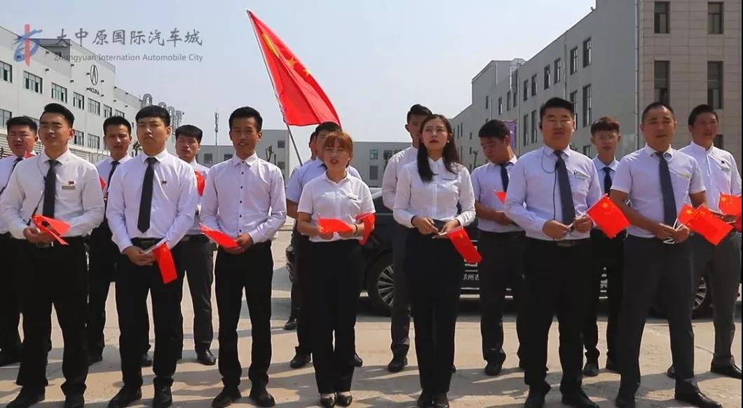 大中原汽车城以歌声庆祝祖国生日 以实际行动向祖国70周年献礼