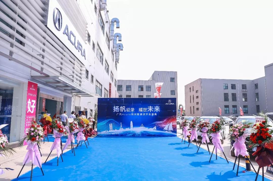 大中原国际汽车城再添豪车品牌 热烈庆贺广汽讴歌智通店开业大吉