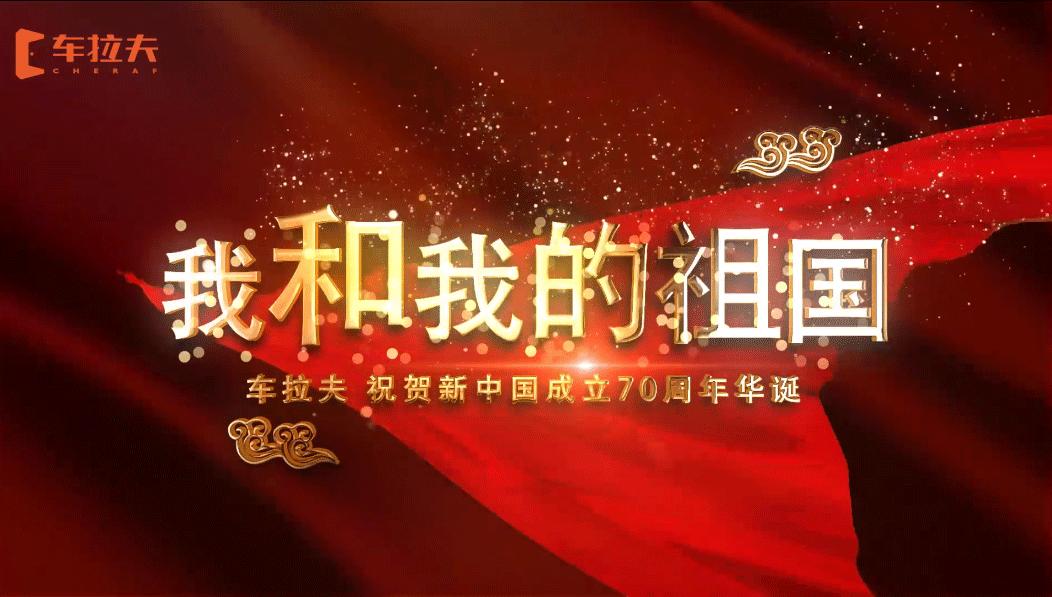 我和我的祖国丨车拉夫祝贺新中国成立70周年华诞