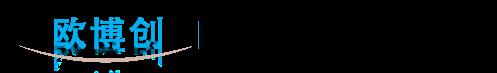南京欧博创光电科技有限公司