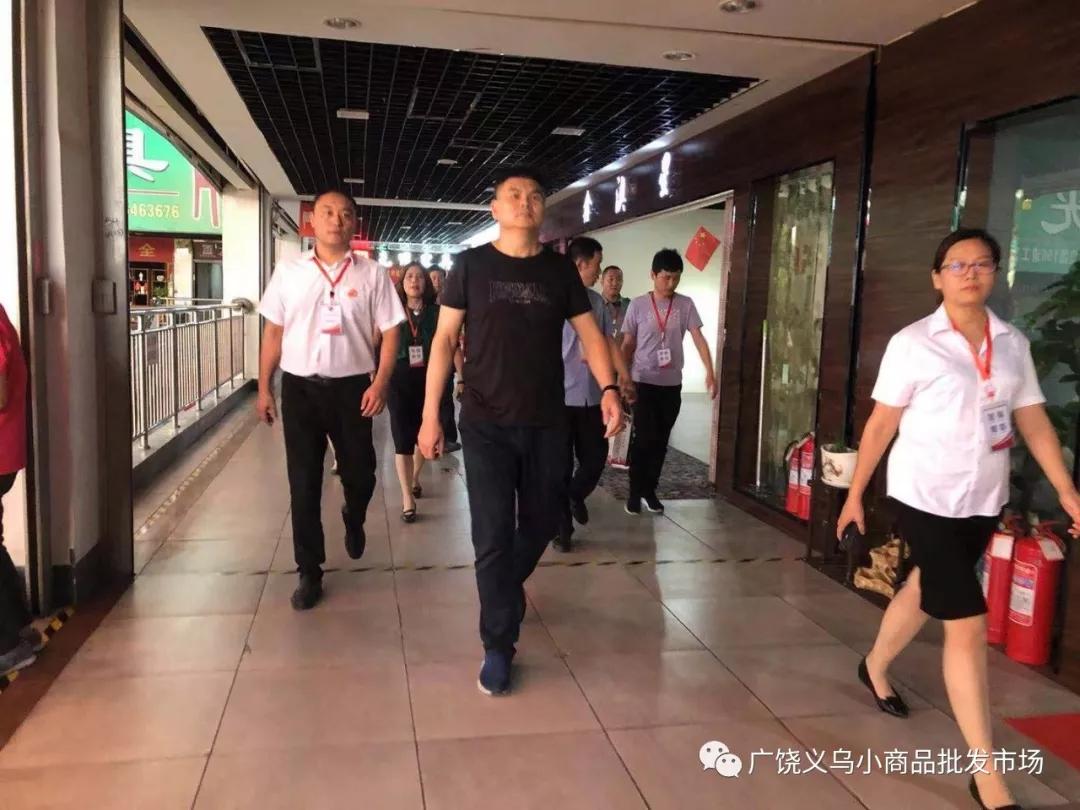 金田阳光投资集团董事局主席金位海带队检查广饶义乌小商品批发市场