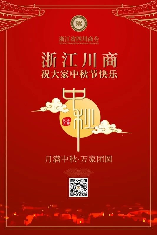 【节日祝福】浙江省四川亚虎下载app衷心祝愿大家中秋节快乐!