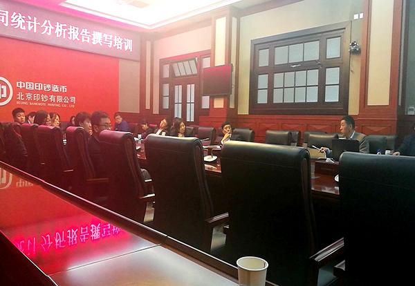 北京印钞有限公司《经营数据分析能力提升培训》