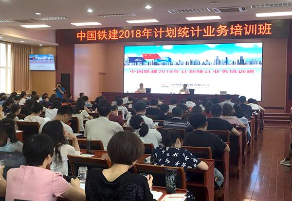 中国铁建股份有限公司《数据分析》专题培训