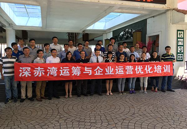 """让数据""""动""""起来——深圳赤湾港行股份有限公司《数据分析》专题培训"""