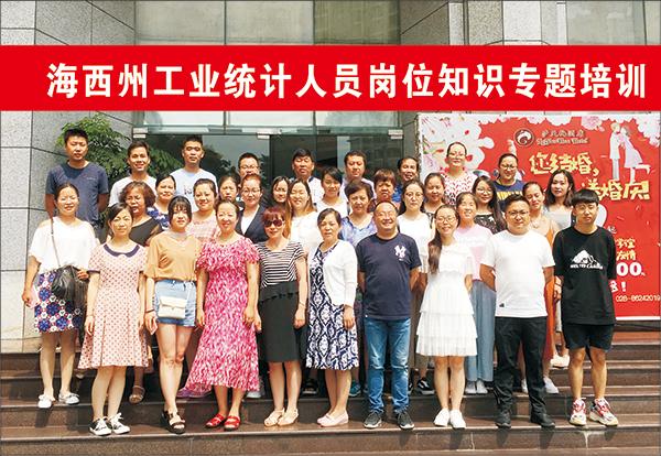 青海省海西州企业统计人员《工业数据统计相关知识》培训
