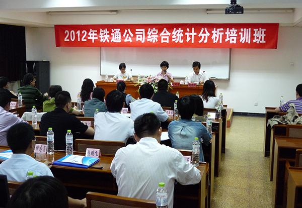 中国铁通数据分析系列培训