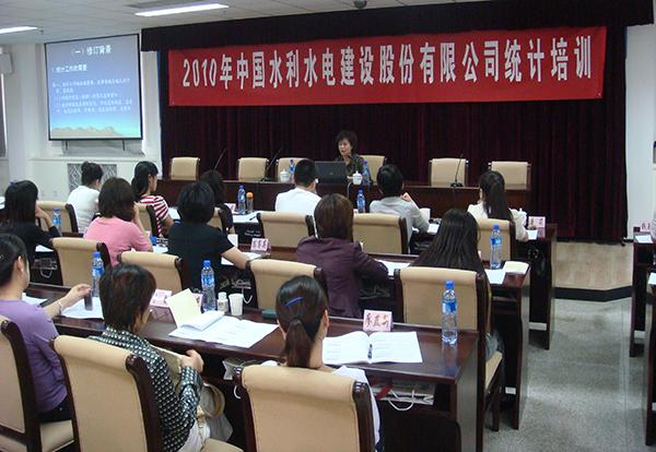 中国水利水电《统计分析及数据报告撰写》培训