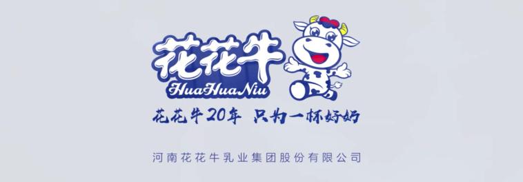 河南花花牛乳业集团股份有限公司 2020年小麦秸秆订单采购信息