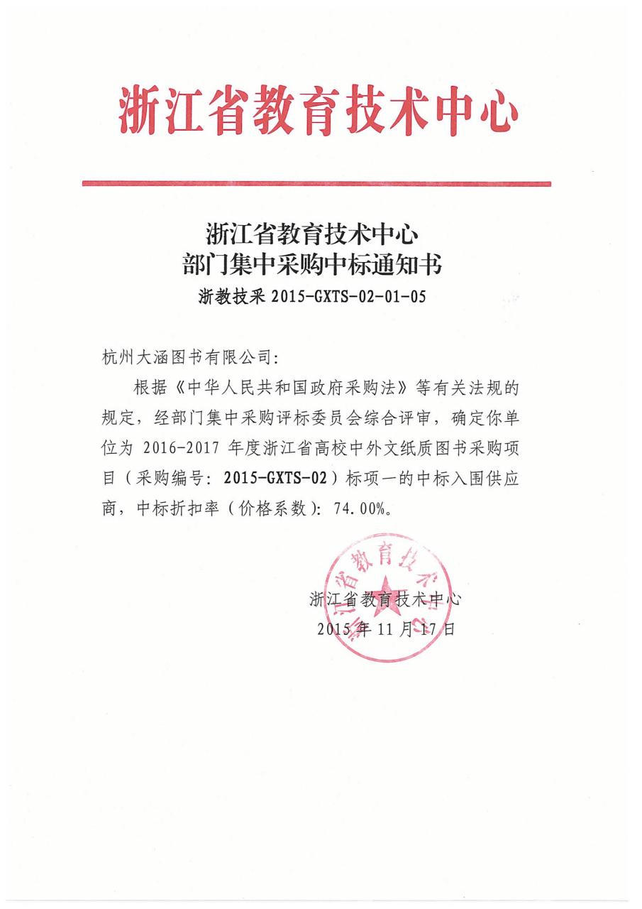 浙江省教育技术中心
