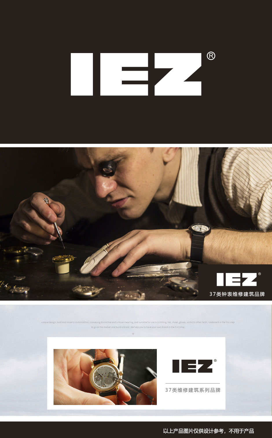 第37类-IEZ