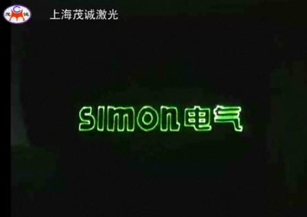 西蒙电器新产品发布会亚博体育苹果下载秀