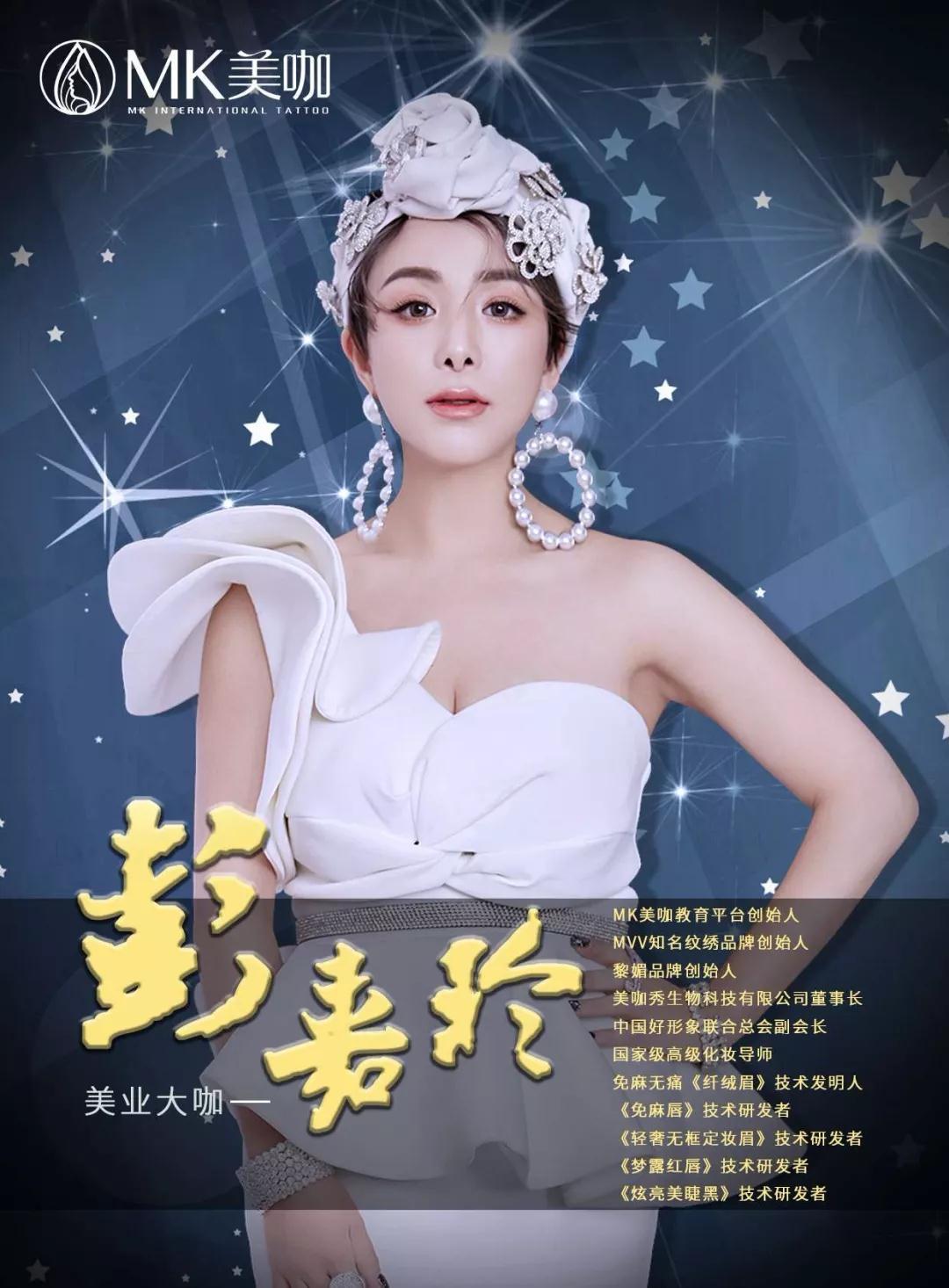 mk美咖创始人彭嘉玲