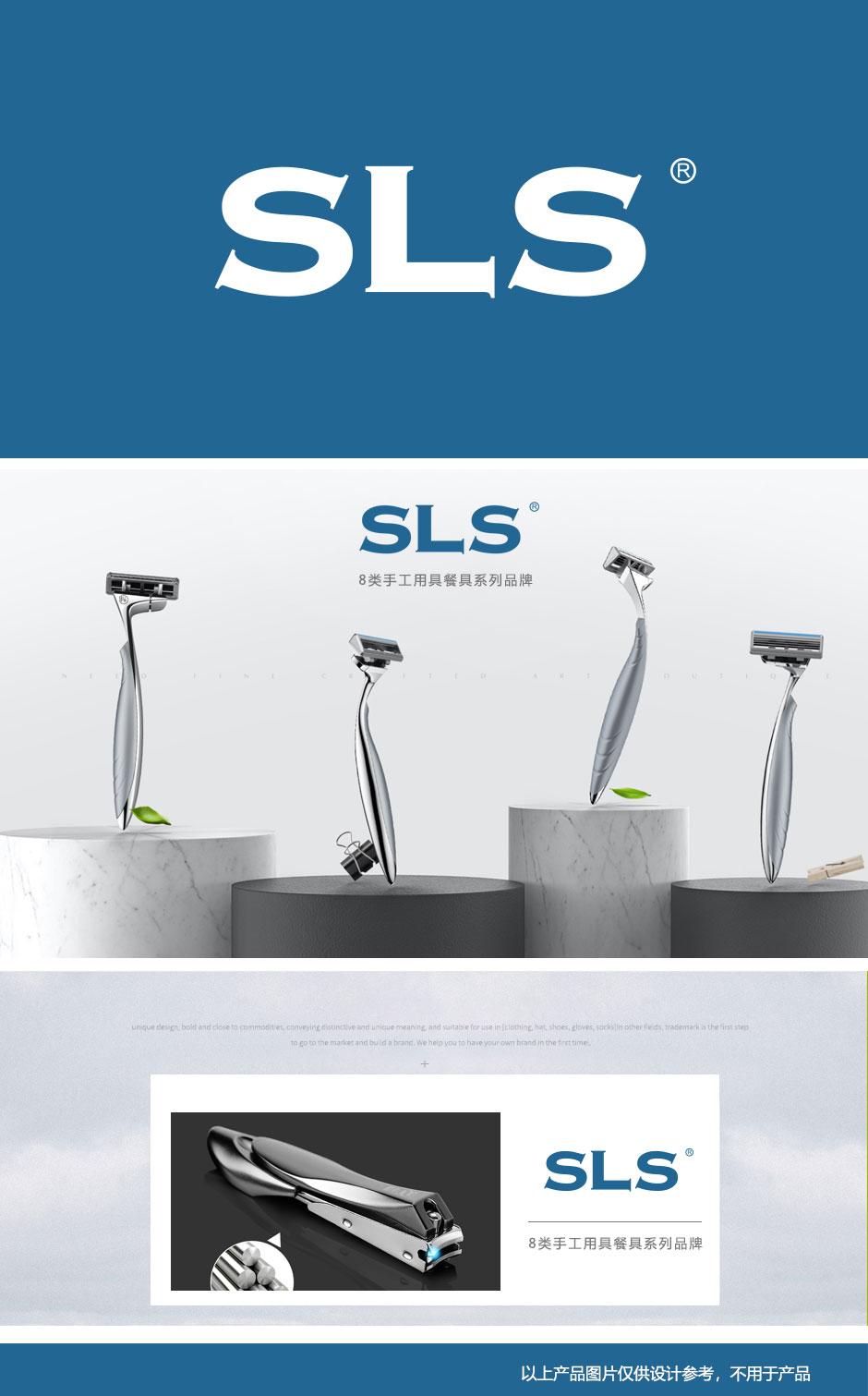 第8类-SLS