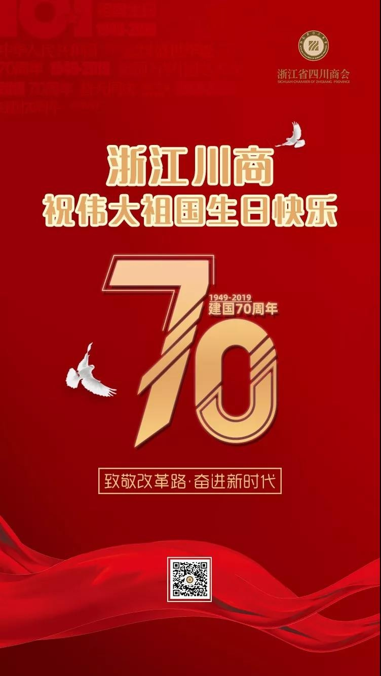 【节日祝福】浙江省四川亚虎下载app衷心祝愿伟大祖国70周岁生日快乐!