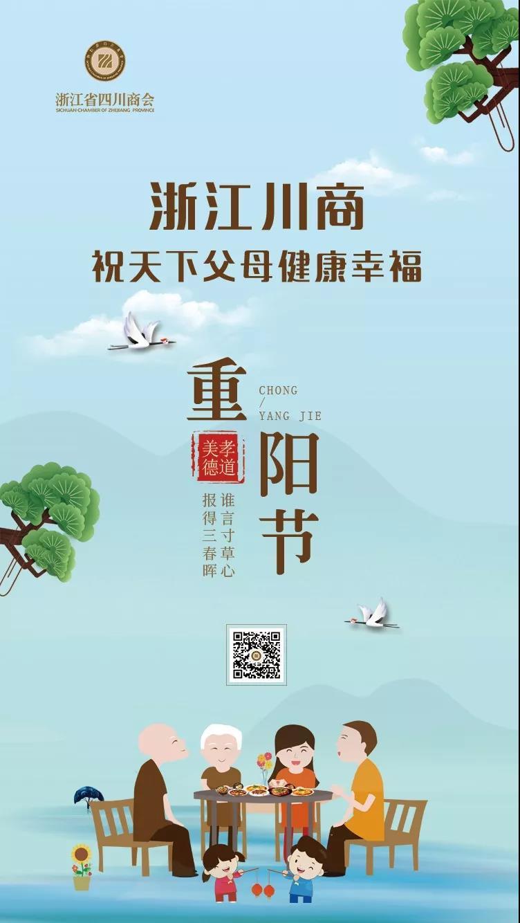 【节日祝福】浙江省四川英国威廉希尔公司网址祝天下父母重阳节快乐!