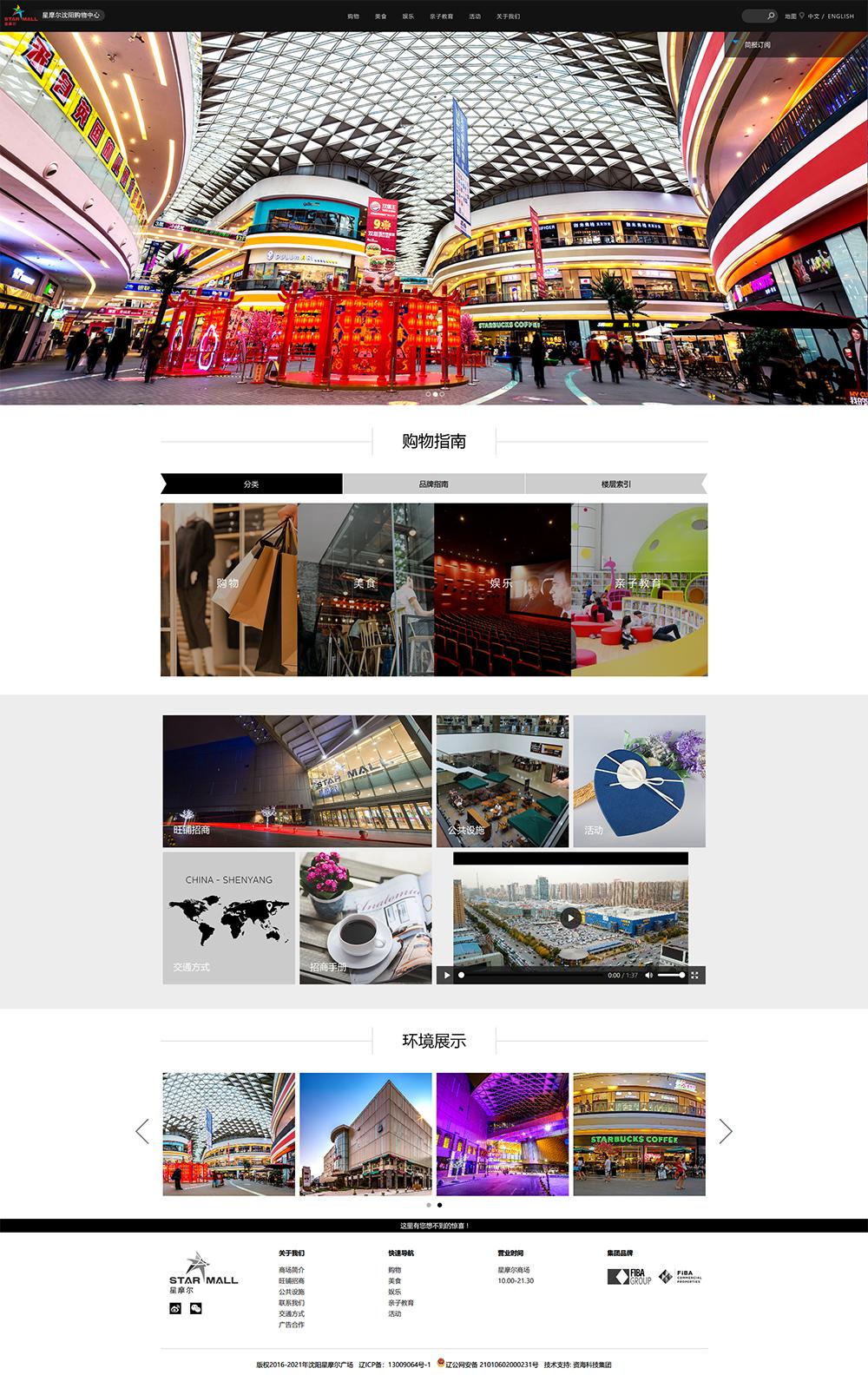 星摩尔(沈阳)购物中心