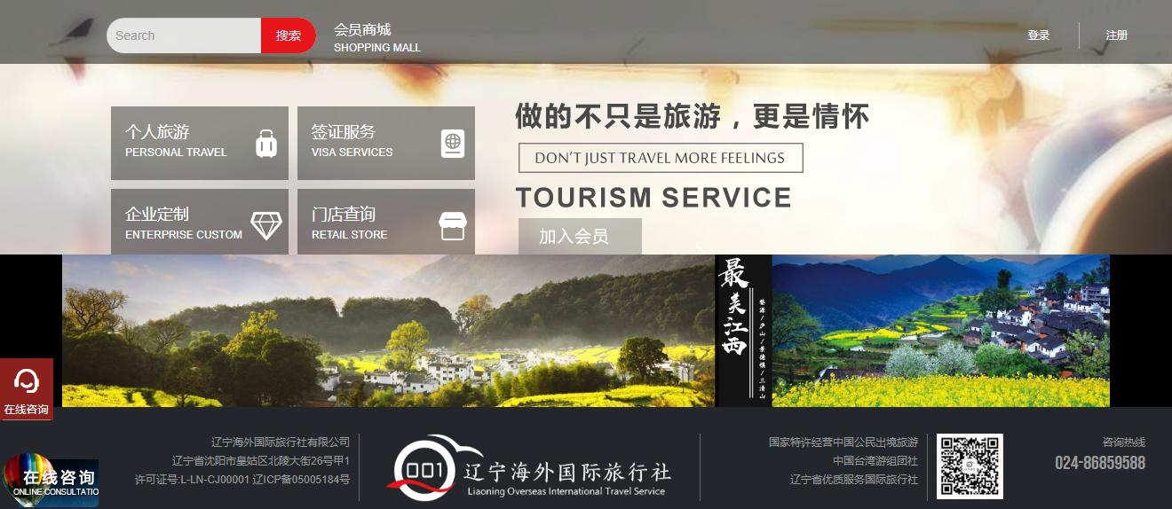 辽宁海外国际旅行社有限公司