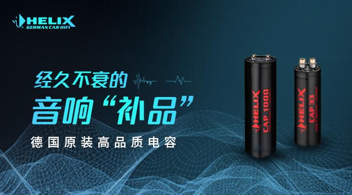 """音响系统的强硬""""后台"""":德国HELIX CAP 1000、CAP 33高品质电容"""