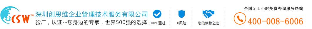 SA8000認證-深圳市創思維企業管理技術服務有限公司