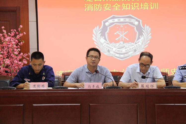 堤口路辖区企业负责人安全知识培训会成功召开