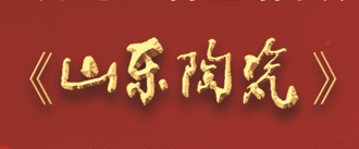 《山东雷竞技官网是什么》杂志