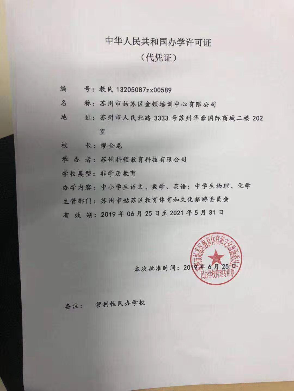 苏州平江新城校区