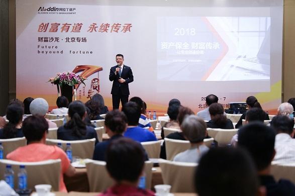 阿拉丁资产举办七周年庆财富沙龙北京专场活动