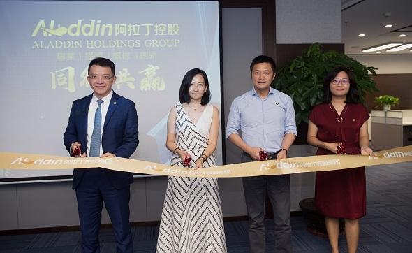 阿拉丁资产深圳分公司接待中心开业