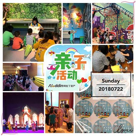 阿拉丁资产北京公司举办暑期儿童剧鉴赏活动