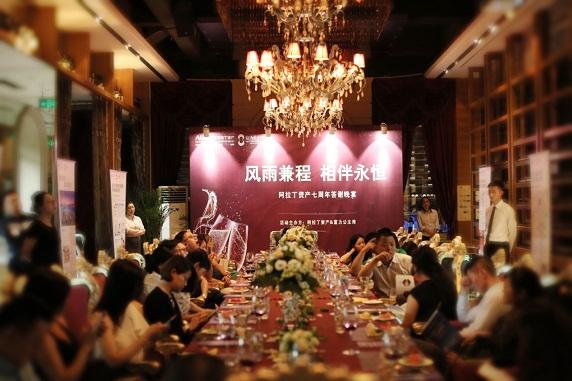 阿拉丁资产举办七周年庆答谢晚宴
