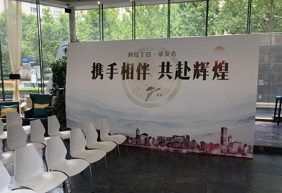 """阿拉丁控股集团举办""""阿拉丁日·亲友会""""活动"""