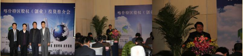喀什特区股权(创业)投资推介会在京成功召开