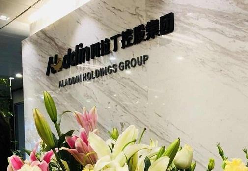 阿拉丁资产重庆私人财富管理中心盛装起航